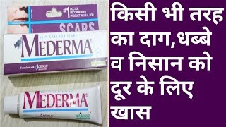 Mederma Cream Uses Side Effects How To Use द ग