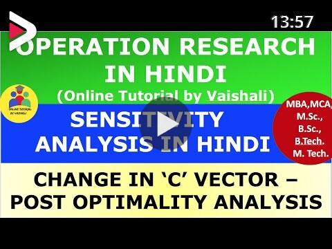 Sensitivity Analysis In Hindi - Change in ' c ' Vector - Part 1 - Operation  Research دیدئو dideo